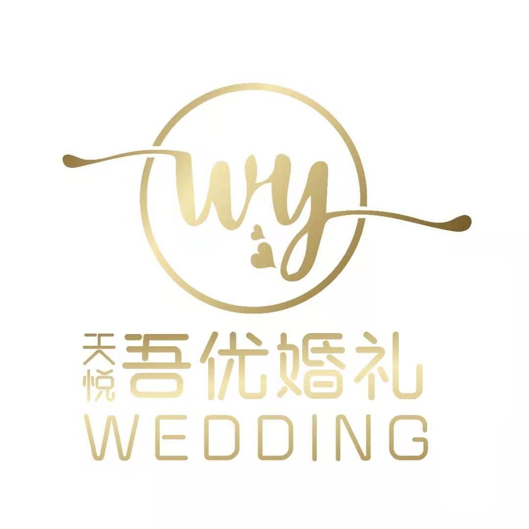天悦吾优一站式婚礼会馆(南昌分店)