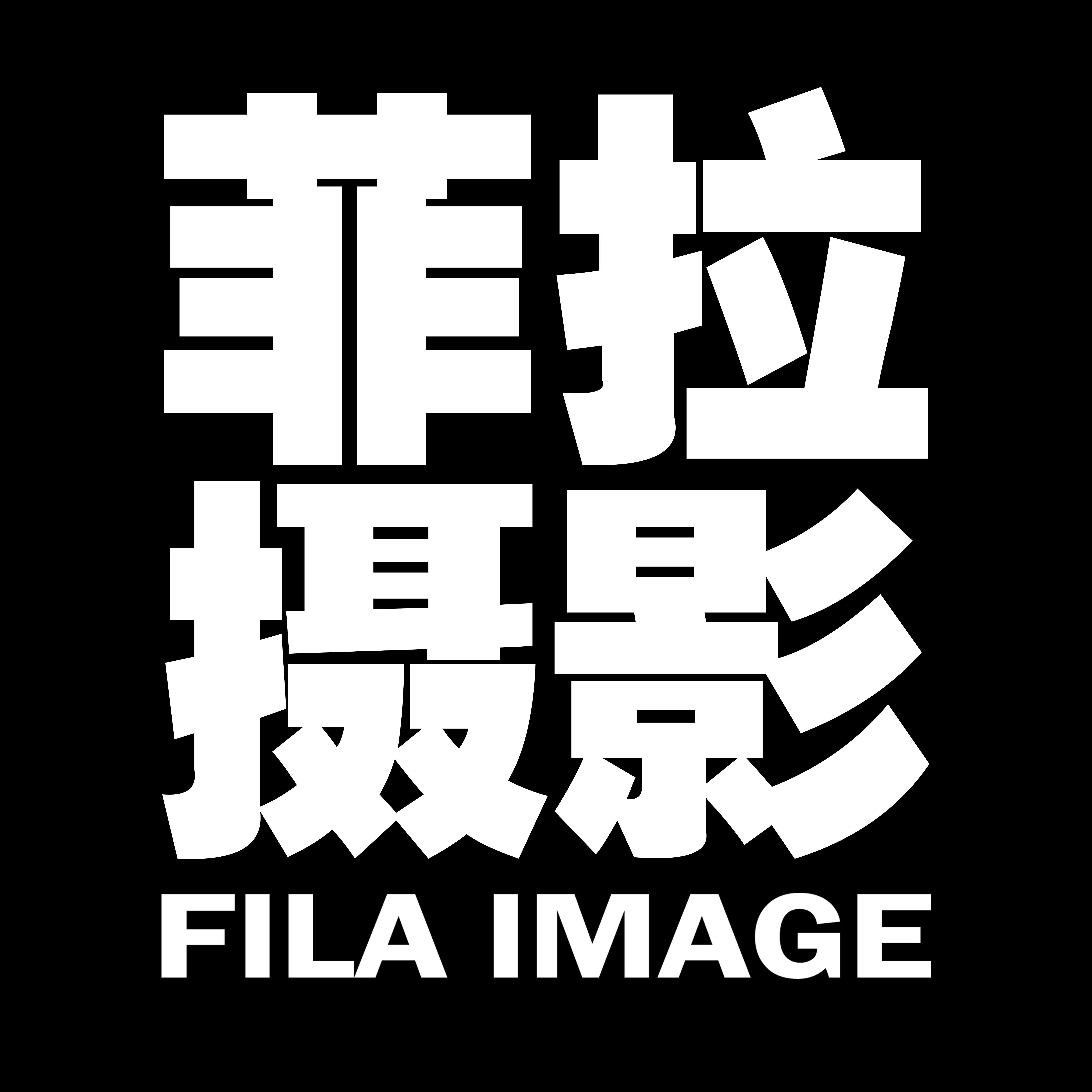 菲拉IMAGE 天津明星店
