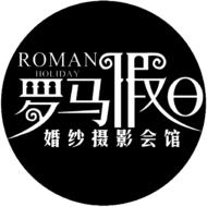 罗马假日全球旅拍会馆
