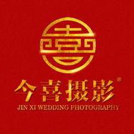 今喜定制婚纱摄影