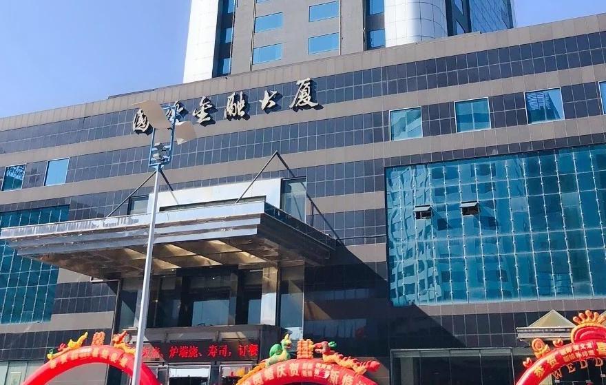 潍坊国际金融大酒店