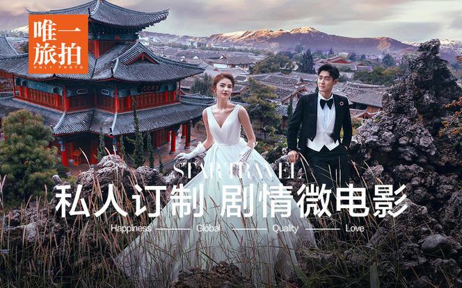 【三亚/大理】微电影+接机+酒店+礼包+总监团队
