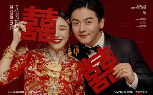 【仪式感中式系列】长辈都爱的中式婚纱照