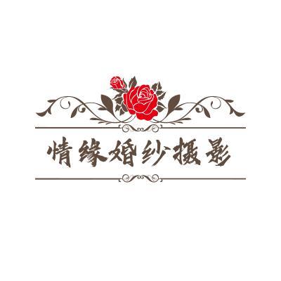 牡丹江情缘婚纱摄影宫殿