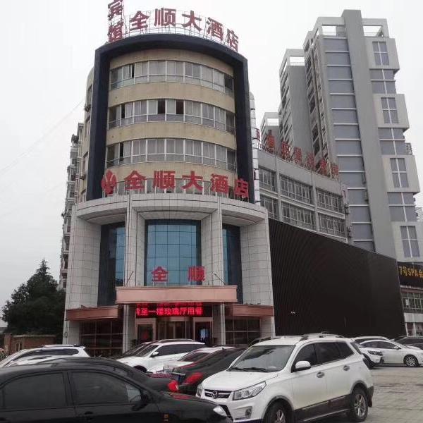 全顺大酒店(当涂路店)
