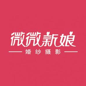 微微新娘婚纱摄影旗舰店