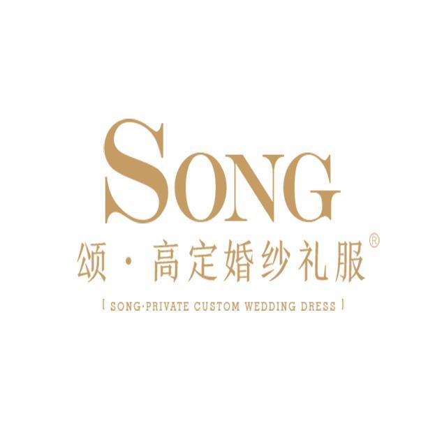 信阳SONG·颂高定婚纱礼服