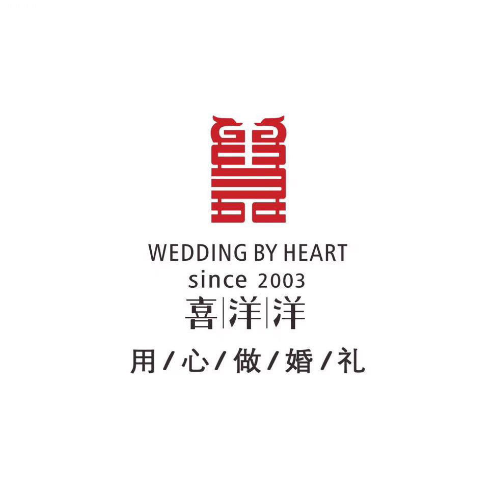 荣成市喜洋洋婚庆服务中心