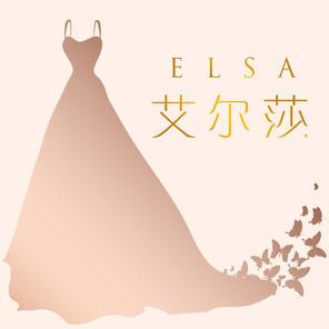 艾尔莎婚纱礼服馆