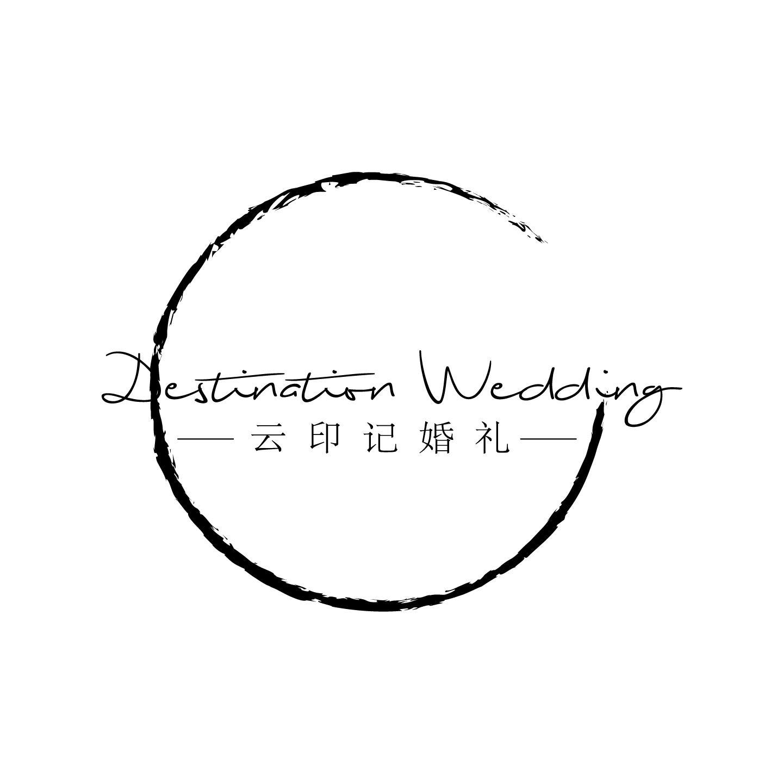 丽江云印记目的地婚礼