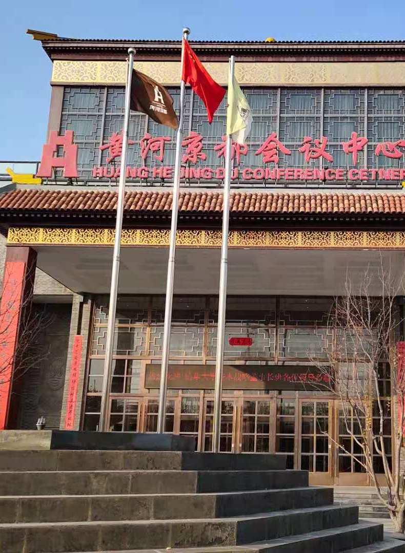 黄河京都会议中心