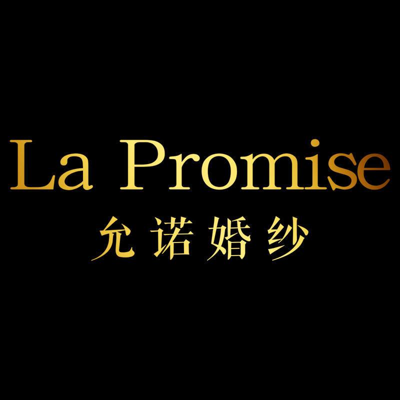 兰州La Promise允诺婚纱