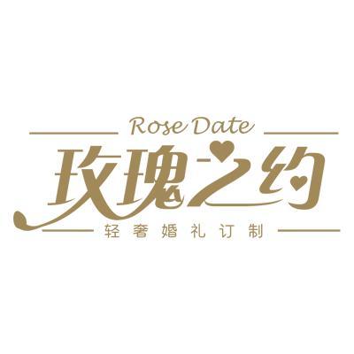 玫瑰之约时尚婚礼馆