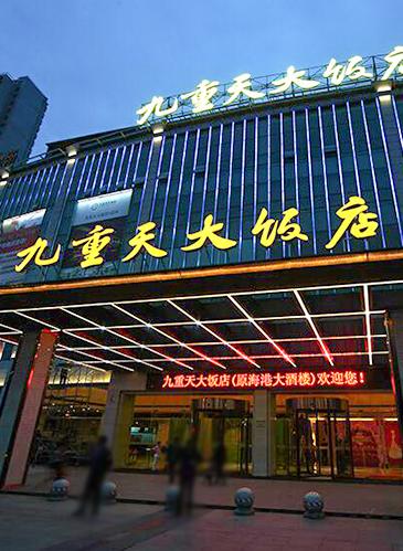 九重天大饭店(海港店)
