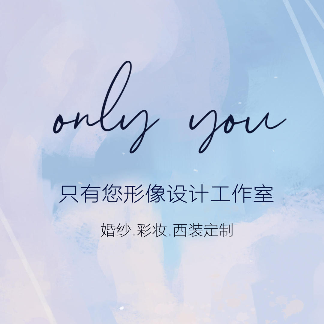 OnlyYou婚纱礼服造型馆