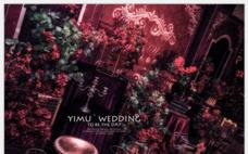 YIMU`婚礼轻奢定制套系-《梵》