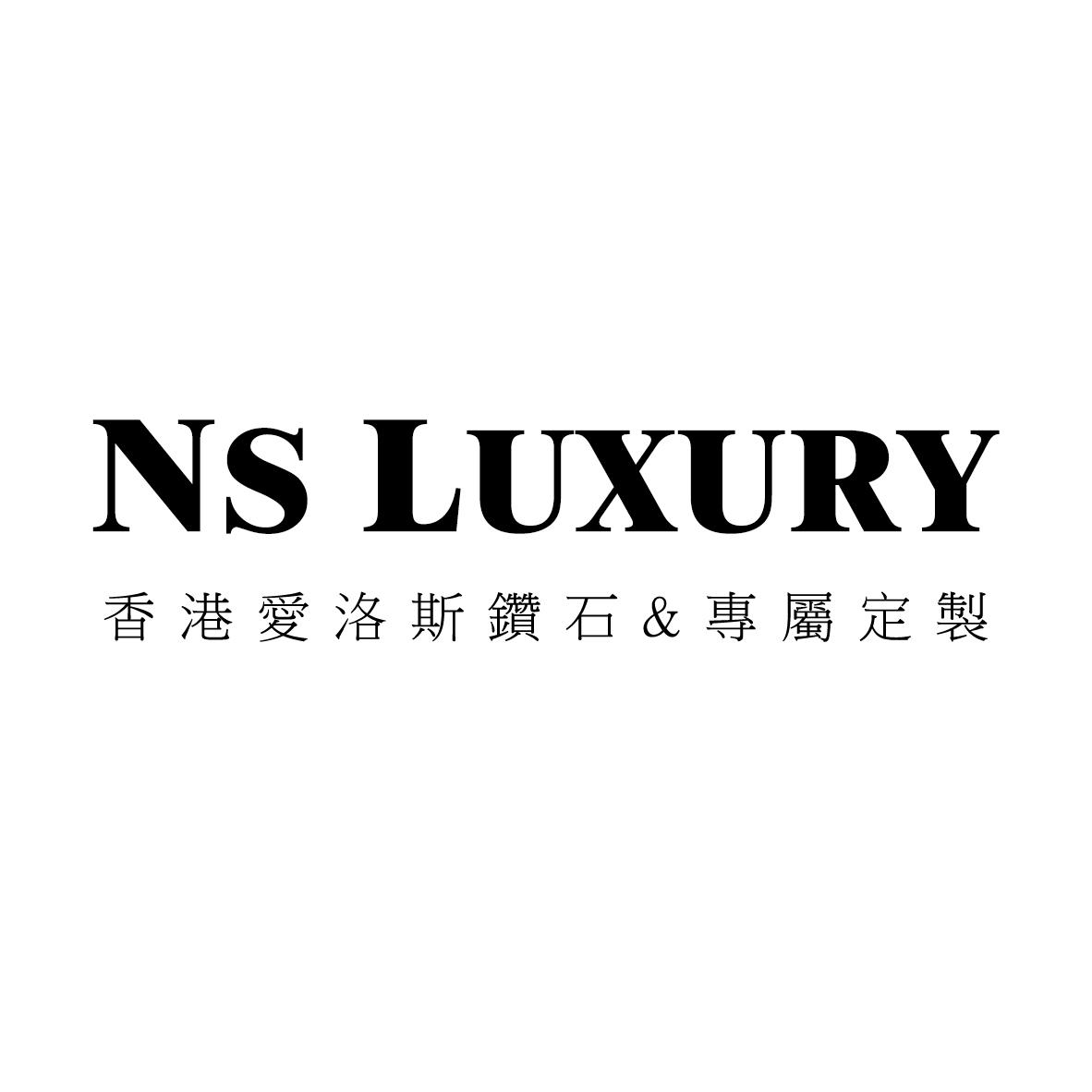 香港NSLUXURY爱洛斯钻石及专属定制