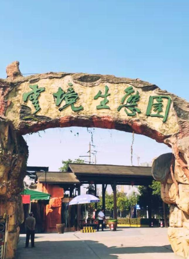 云境盛宴-宴会厅(广州路店)