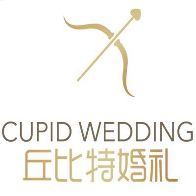 丘比特婚礼策划
