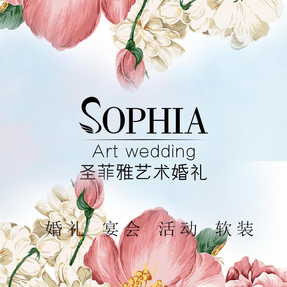 圣菲雅艺术婚礼