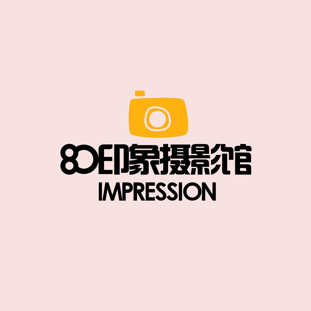 枣庄80印象摄影馆