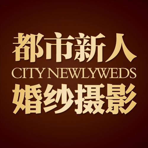延吉都市新人婚纱摄影