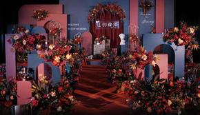 拾忆婚礼案例《新意》 红蓝色婚礼 市县可做
