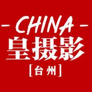 台州皇摄影