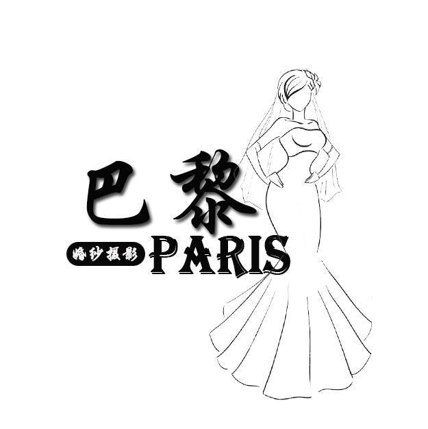 巴黎婚纱(华南总店)
