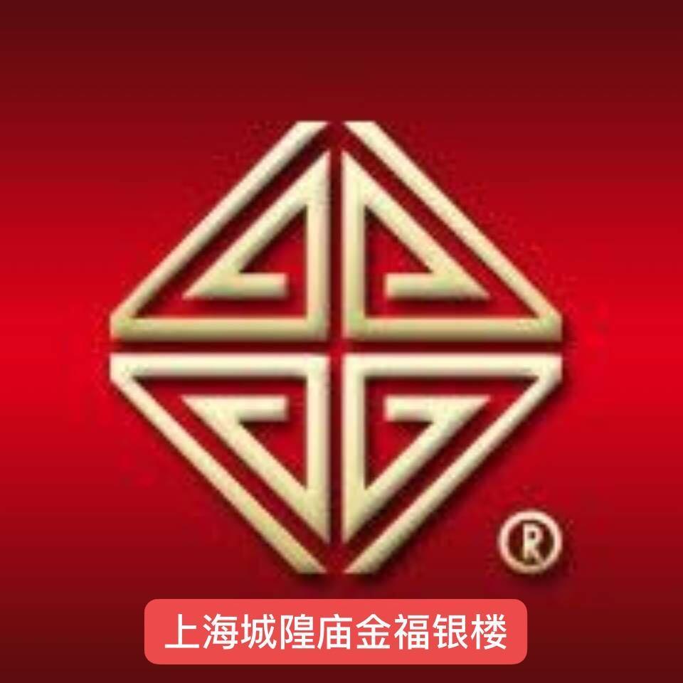 上海城隍庙金福银楼(丹阳店)