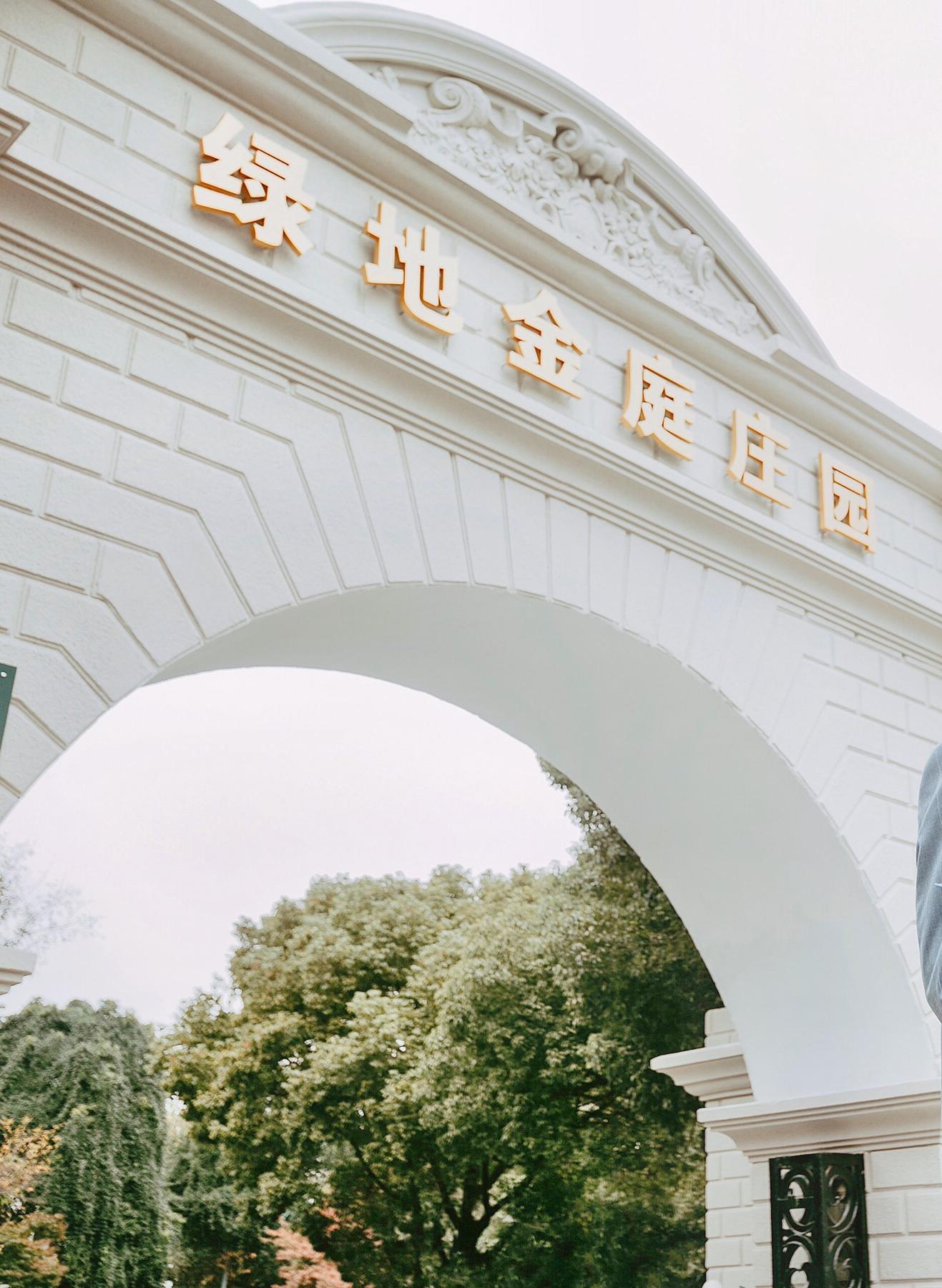 上海金庭庄园