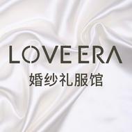 Love Era 爱时代婚纱艺术馆
