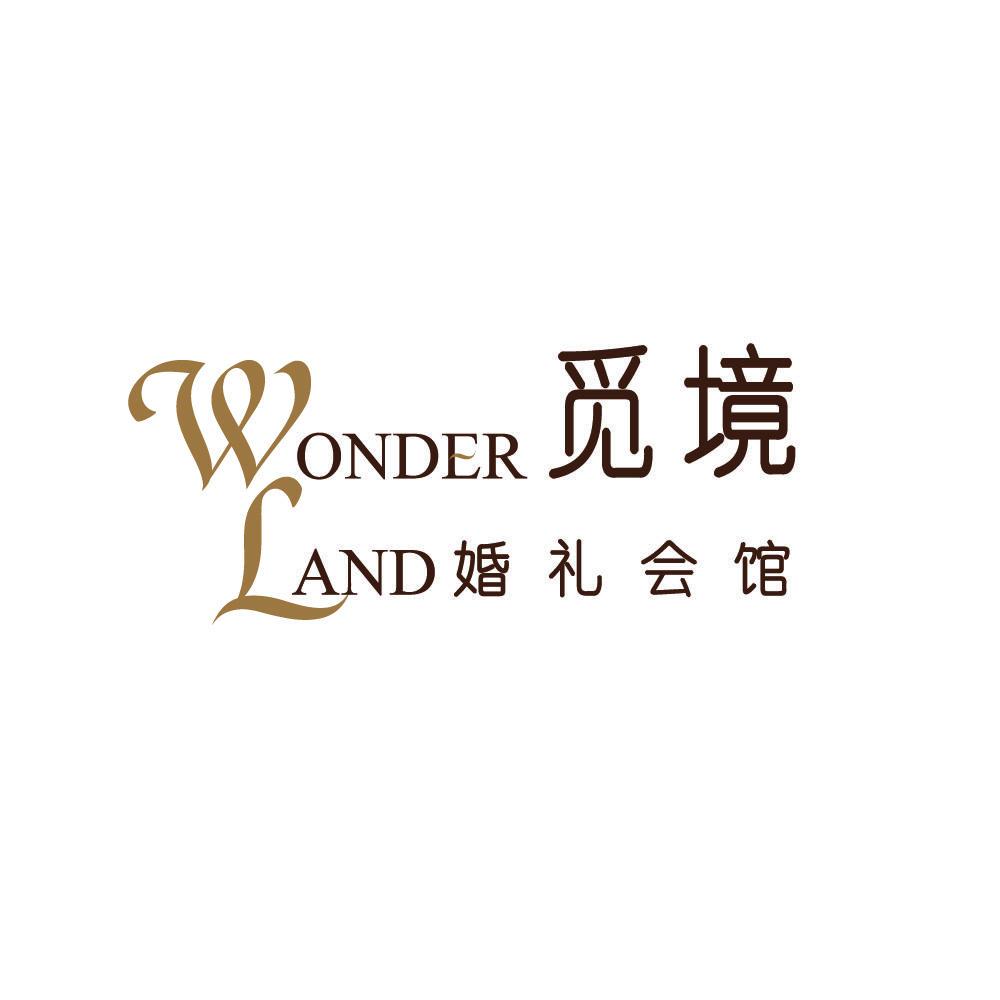 觅境婚礼会馆Wonderland