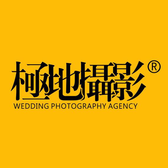 极地摄影JIDI PHOTO(大市口店)