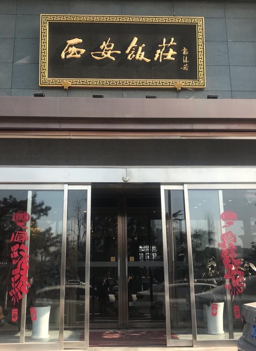 婚礼堂西安饭庄(鑫桥店)宴会厅