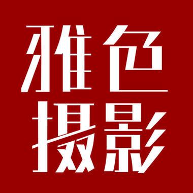 杭州雅色摄影会馆