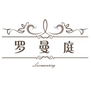 罗曼庭品牌婚纱礼服会馆