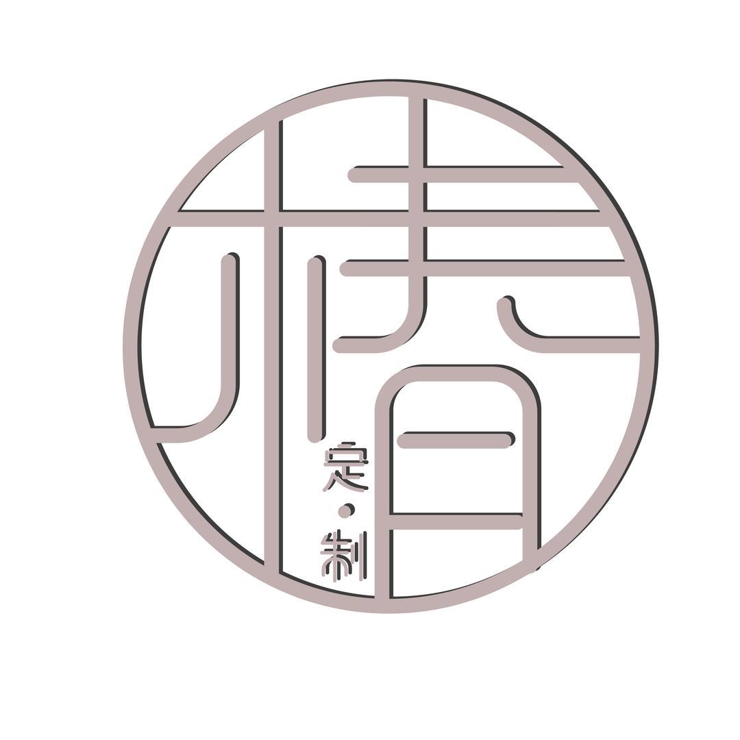 椿定制婚纱礼服馆