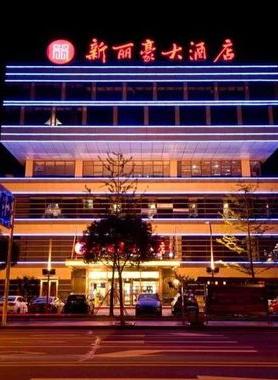 新丽豪大酒店