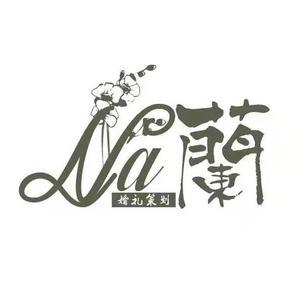 娜蘭bob电竞首页会馆