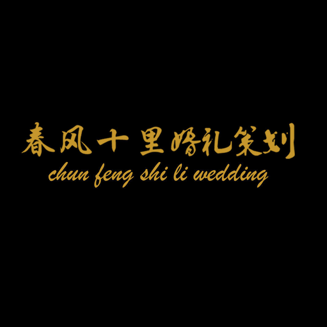 春风十里婚礼策划