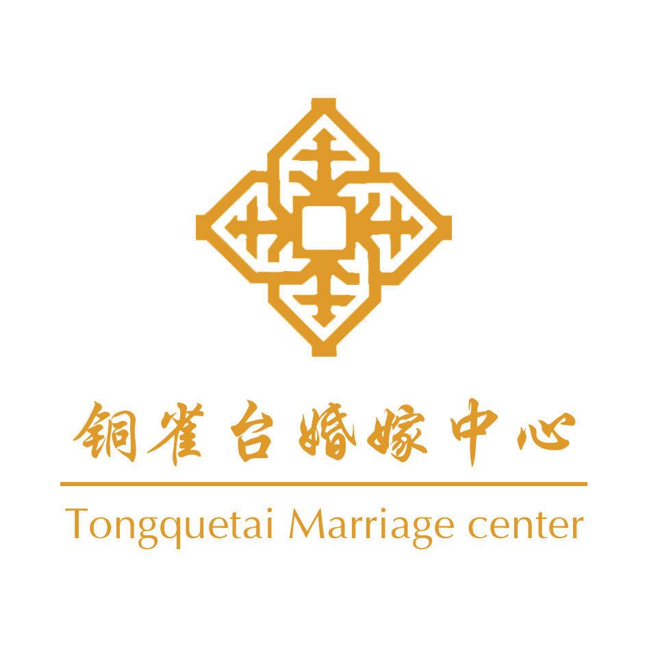 铜雀台婚嫁中心