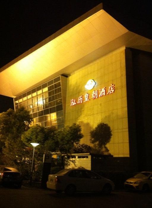 泓历皇朝酒店(新体育中心店)