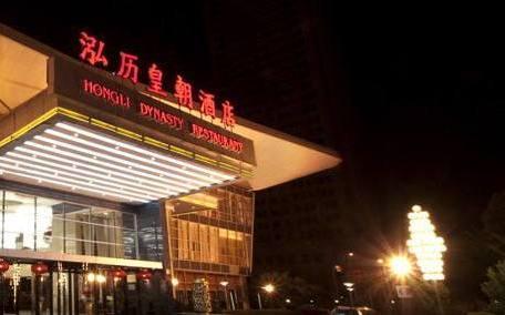 泓历新禧酒店(堰桥店)