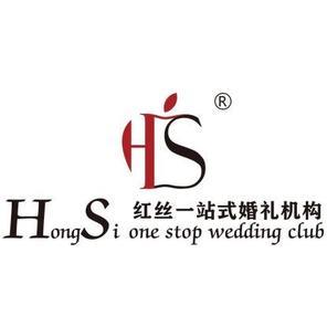 红丝一站式婚礼机构