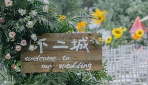 《户外森系不二城草坪》定制婚礼