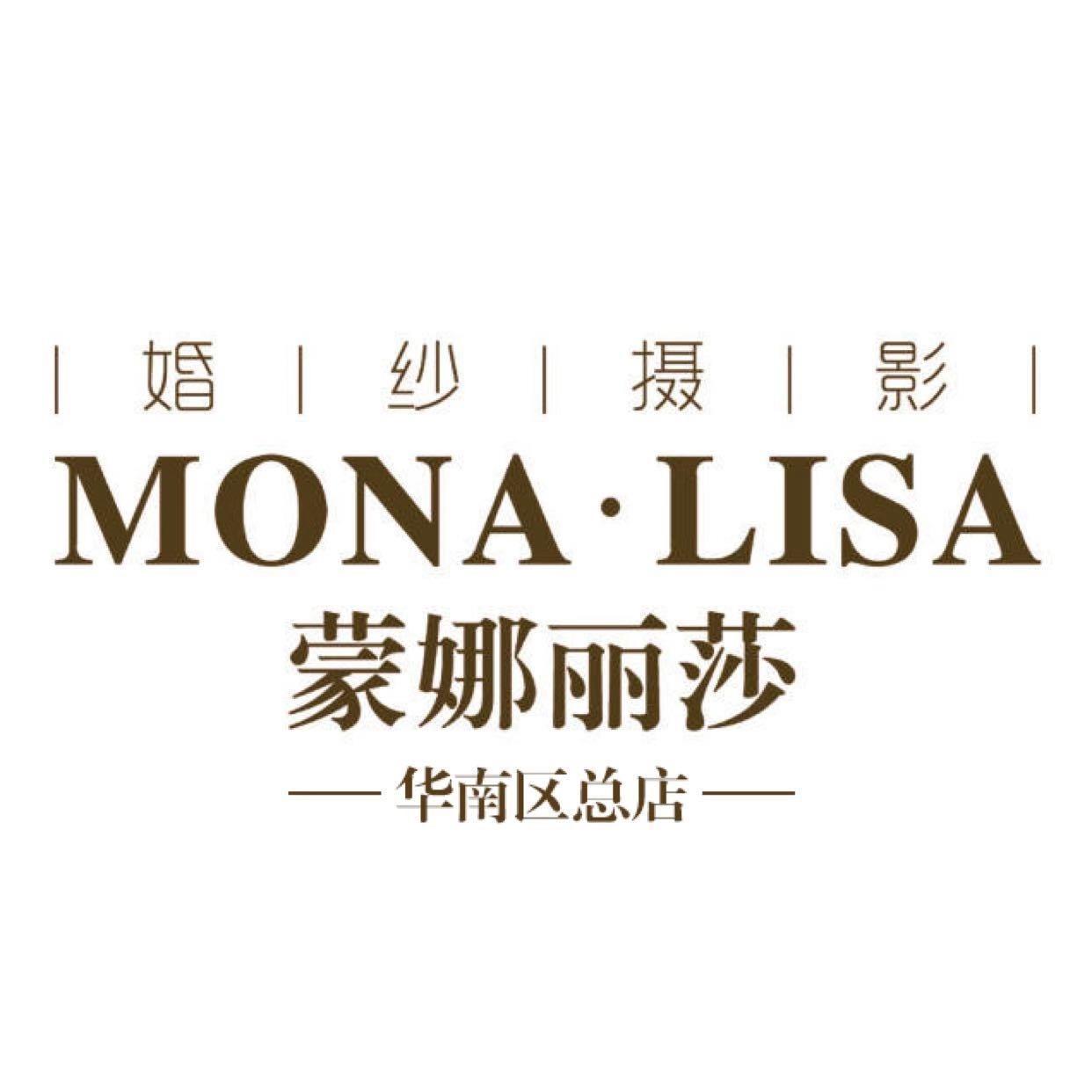广州蒙娜丽莎婚纱摄影