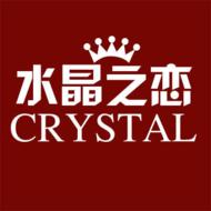 水晶之恋婚纱摄影(旗舰店)