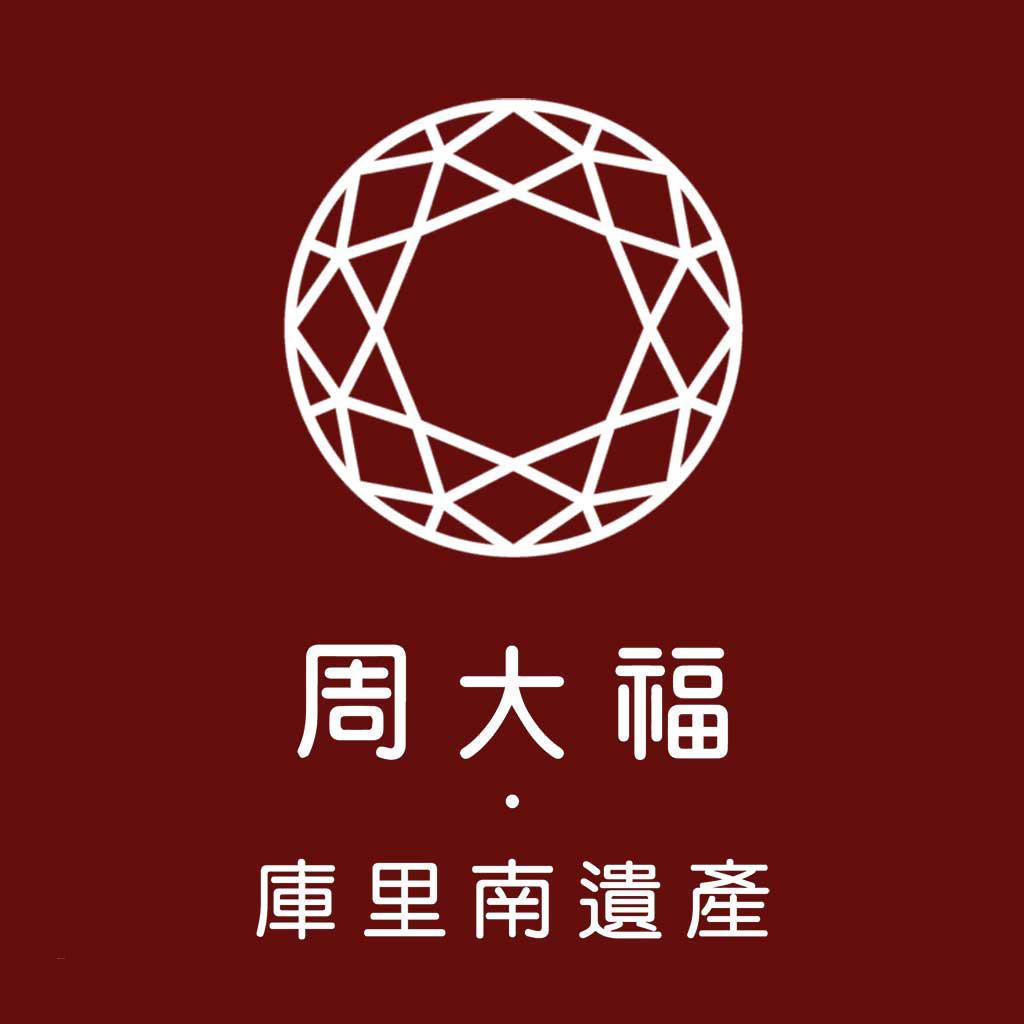 周大福珠宝(崇州店)