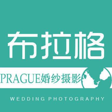 布拉格婚纱摄影(昆山店)